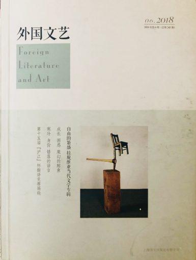 """Foreign Literature and Art. Stāsts """"Ziemeļbriedis"""" lasāms arī Ķīnā."""